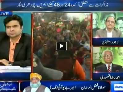 Dunya News (Special Transmission Azadi & Inqilab March) 7PM To 8PM - 22nd August 2014