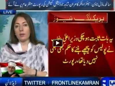 Dunya News (Special Transmission Azadi & Inqilab March) 7PM To 8PM - 26th August 2014
