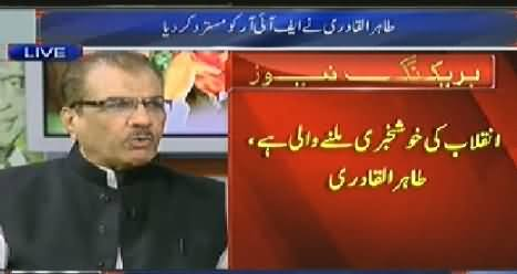 Dunya News (Special Transmission Azadi & Inqilab March) 7PM To 8PM – 28th August 2014