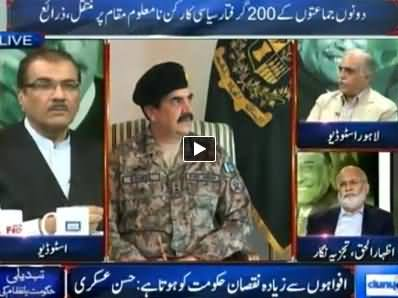 Dunya News (Special Transmission Azadi & Inqilab March) 8PM To 9PM - 1st September 2014