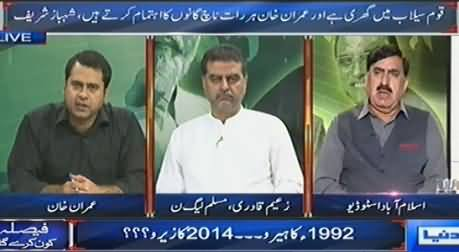 Dunya News (Special Transmission Azadi & Inqilab March) 8PM to 9PM - 20th September 2014