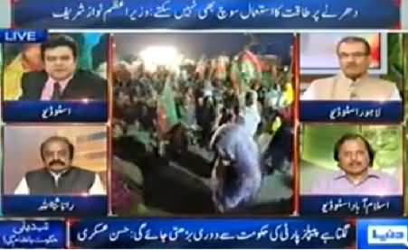 Dunya News (Special Transmission Azadi & Inqilab March) 8PM To 9PM – 21st August 2014