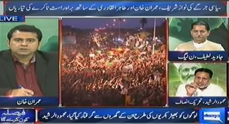 Dunya News (Special Transmission Azadi & Inqilab March) 8PM To 9PM – 21st September 2014