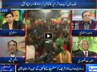 Dunya News (Special Transmission Azadi & Inqilab March) 8PM To 9PM - 22nd August 2014