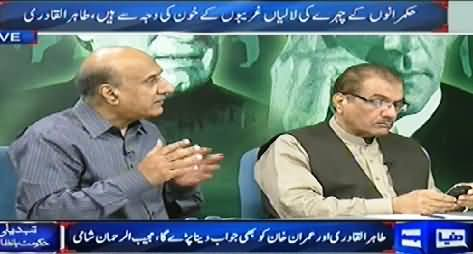 Dunya News (Special Transmission Azadi & Inqilab March) 8PM To 9PM - 31st August 2014