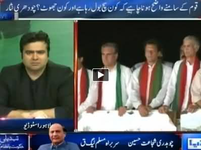 Dunya News (Special Transmission Azadi & Inqilab March) 8PM To 9PM - 6th September 2014