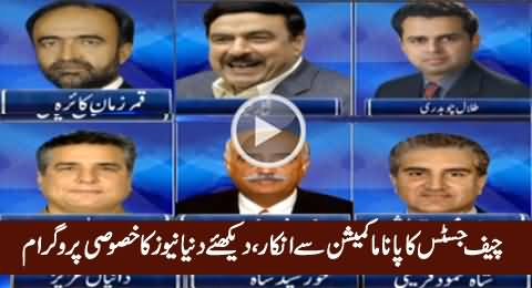 Dunya News Special Transmission on CJ Decision Over Panama Commission - 13th May 2016