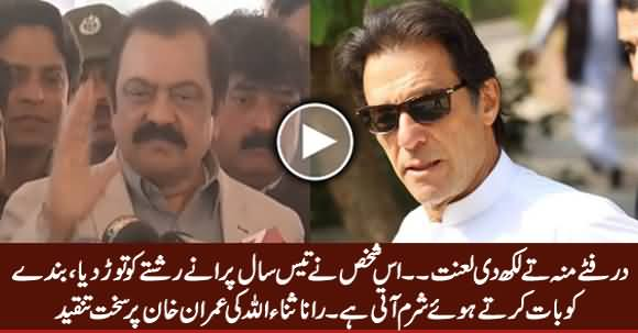 Durr Fittey Munh Teh Lakh Di Lanat - Rana Sanaullah Bashing Imran Khan on His Marriage