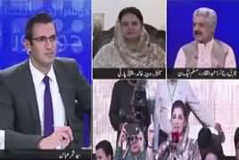 Dusra Rukh (Chairman Senate Kaun Hoga) – 9th February 2018