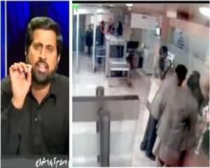 Dusra Rukh (Money Laundering of Ayyan Ali) – 3rd July 2015