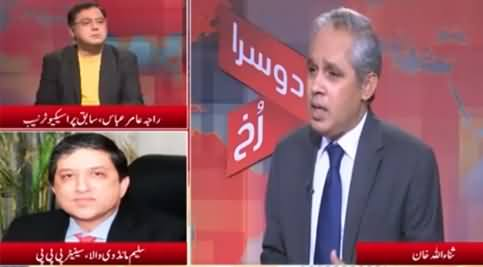 Dusra Rukh (NAB Chief Appointment Controversy) - 26th September 2021