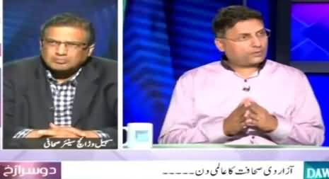 Dusra Rukh (National Day of Freedom of Journalism) – 3rd May 2015
