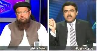 Dusra Rukh (Pakistan's Education System) – 24th May 2015