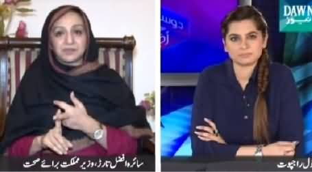 Dusra Rukh (Polio, A National Issue of Pakistan) – 7th March 2015