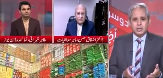 Dusra Rukh (Rising Inflation A Headache For the PTI Govt) - 18th September 2021