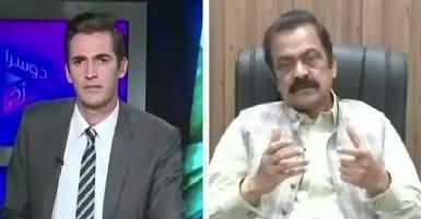 Dusra Rukh (Shahbaz Sharif Ki Paishi) – 17th June 2017