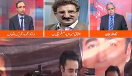 Dusra Rukh (Who Will Win the Azad Kashmir Election?) - 11th July 2021