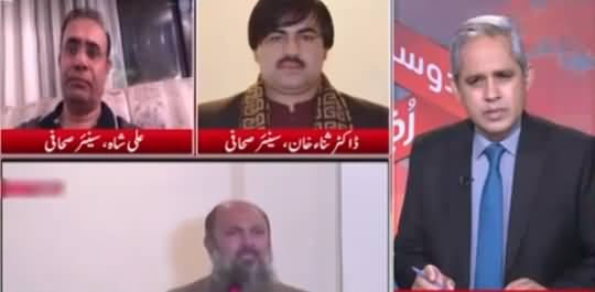 Dusra Rukh (Will We See A New CM in Balochistan? | EVM Controversy) - 19th September 2021