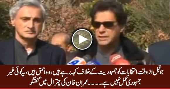 Early Election Is Not Against Democracy - Imran Khan's Media Talk in Chitral