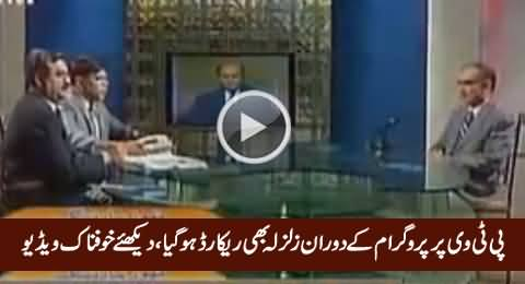 Earthquake Caught Live on PTV During Program Recording, Check The Reaction of People