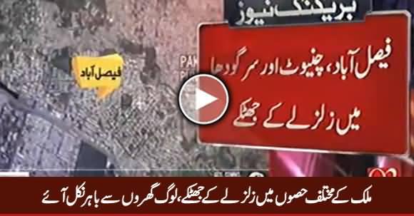 Earthquake Jolts in Sargodha, Faisalabad, Chiniot And Various Parts of Punjab