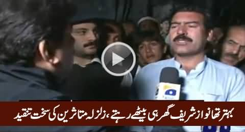 Earthquake Victims in Sawat Criticizing Prime Minister Nawaz Sharif