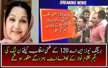 ECP approves PMLN Kulsoom Nawaz's nomination papers for NA-120 by-poll