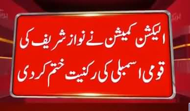 ECP Cancels the Membership of Nawaz Sharif From National Assembly