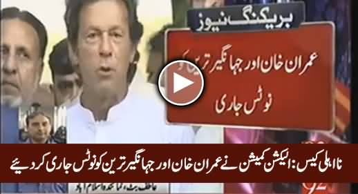 ECP Issues Notice to Imran Khan, Jahangir Tareen in Disqualification Case
