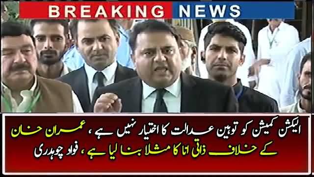 Election Commission Ko Tauheen Ka Ikhtiar Nahi - Fawad Chaudhry Grills ECP