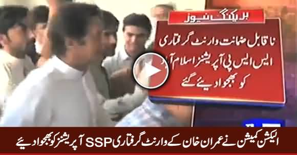 ECP Sends Imran Khan's Arrest Warrants to Islamabad SSP Operations