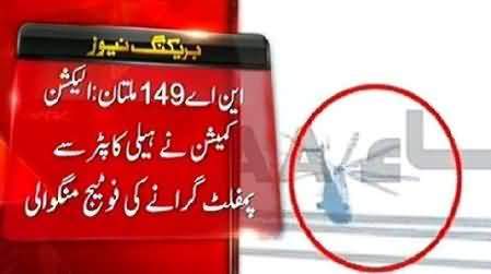 ECP Takes Notice of Airdrop of Javed Hashmi's Pamphlets For Election Campaign in Multan