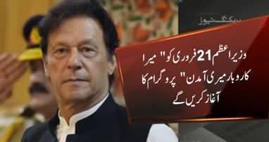 Ehsaas Program: PM Imran Khan to Inaugurate