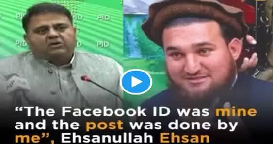 Ehsan Ullah Ehsan's Audio Message: Rebuts Fawad Chaudhry's Claim