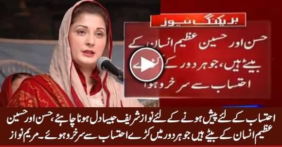 Ehtisab Mein Paish Hone Ke Liye Nawaz Sharif Jaisa Dil Hona Chahiye - Maryam Nawaz