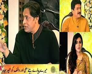Eid Pindi Express ke Saath..Shoaib Akhtar Eid Special - 9th August 2013