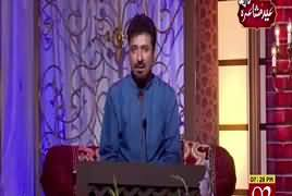 Eid Special Mushaira (Eid Show) – 5th June 2019