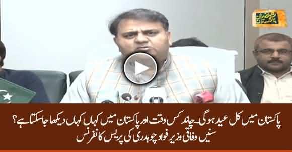 Eid Ul Fitr To Be Celebrated Tomorrow In Pakistan - Fawad Ch Media Talk