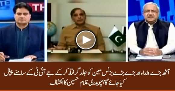 Eight Ministers And Some Business Tycoons Will Get Arrested Soon - Ch Ghulam Hussian