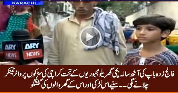 Eight Years Old Girl Who Drives Water Tanker Talks To ARY News