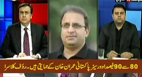 Eighty to Ninety Percent Overseas Pakistanis Are the Supporters of Imran Khan - Rauf Klasra
