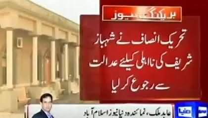 Ejaz Chaudhry Files Petition Against CM Punjab Shahbaz Sharif