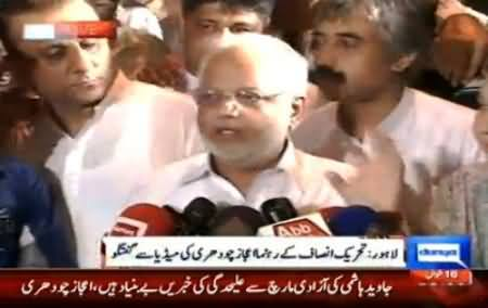Ejaz Chaudhry Talking to Media About Javed Hashmi Issue and Azadi March