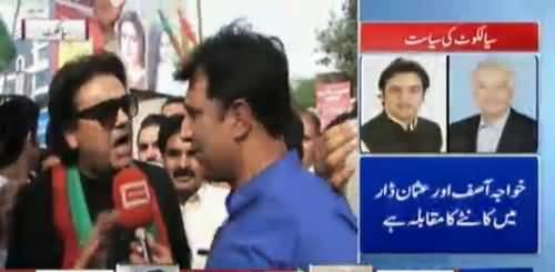 Election 2018 NA-73 Sialkot PTI vs PML-N - Watch Public Debate