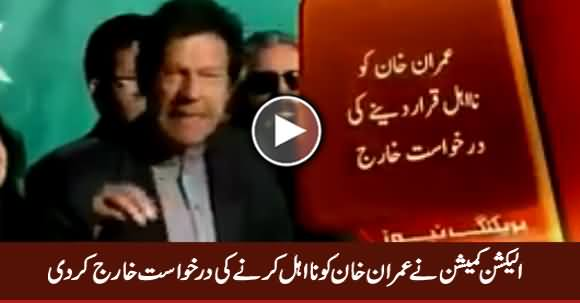 Election Commission Dismisses Petition Seeking Disqualification of Imran Khan