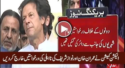 Election Commission Dismisses Petitions Against Imran Khan & Nawaz Sharif