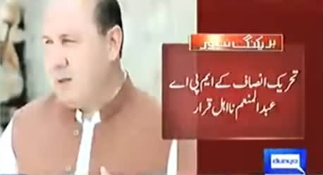 Election Commission Disqualifies PTI MPA (Abdul Munim) of KP Assembly