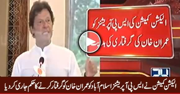 Election Commission Orders SP Operations Islamabad To Arrest Imran Khan