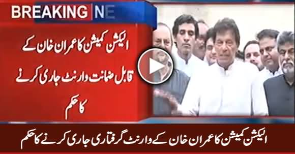 Election Commission Orders To Issue Imran Khan's Arrest Warrants
