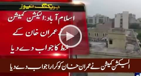 Election Commission Refused To Give Any Clarification to Imran Khan